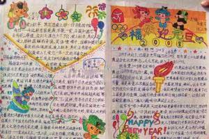 四年级学生原创元旦手抄报-福娃迎元旦