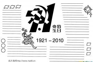 7.1党的生日黑板报版式设计及内容