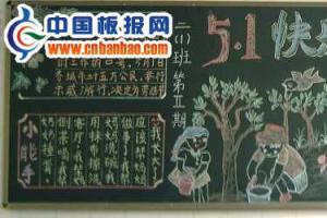五月黑板报展一:四二班(庆五一国际劳动节)