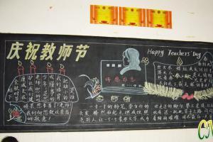 庆祝教师节板报