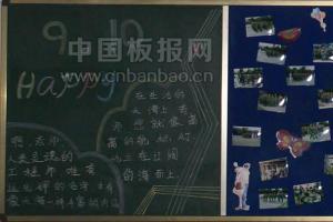 教师节中秋节黑板报图片