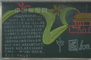 中国如此多娇黑板报