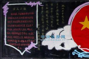 20张国庆节黑板报图片