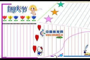 2012年国庆节板报样式
