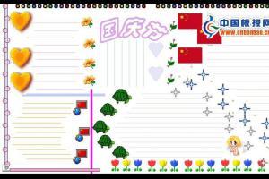 国庆节板报版面图