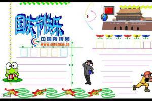 国庆节快乐黑板报参考范例