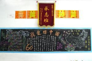 承志班庆祝09国庆节黑板报:我爱你中国