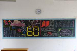 庆祝祖国六十华诞黑板报