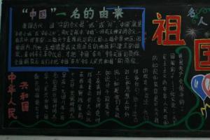 """迎接09年国庆""""祖国好""""主题黑板报设计作品选二"""