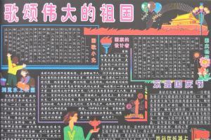 国庆节精选黑板报:歌颂伟大的祖国