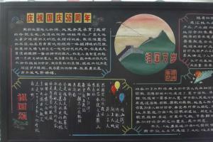 历年庆祝国庆节黑板报精品回顾展