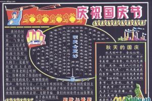 中学生庆祝国庆节黑板报设计