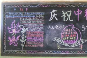庆祝中秋节黑板报