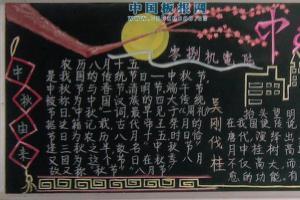 大学生中秋节黑板报
