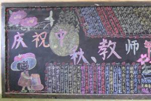 庆祝中秋、教师节黑板报