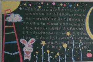 八年级中秋节黑板报:让月儿飞