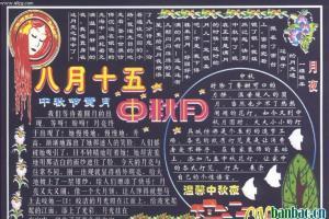非常漂亮的八月十五中秋节黑板报设计