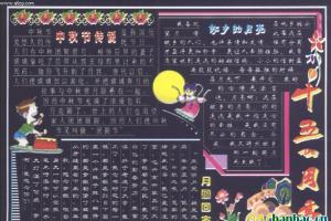中秋节黑板报设计:十五的月亮