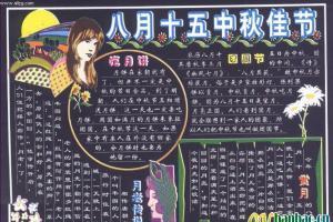 高中校园中秋节主题黑板报设计:八月十五中秋佳节