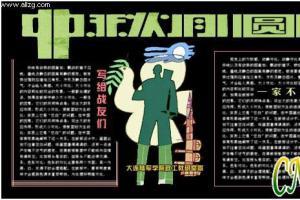 部队庆祝中秋节黑板报设计范例:中秋月圆