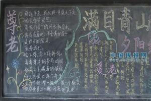 满目青山夕阳红黑板报