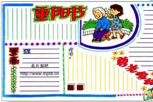 重阳节手抄报版式设计