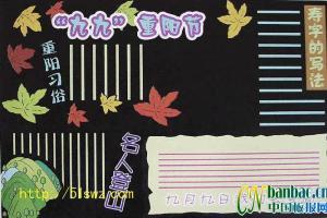 """""""九九""""重阳节黑板报综合型版式设计"""