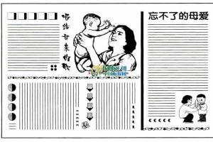 二??九重阳节黑板报版式设计:献给母亲的歌