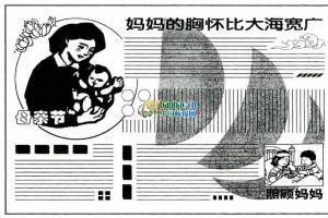 重阳节黑板报版式:妈妈的胸怀比大海宽广