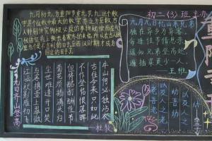 重阳节尊重长辈黑板报