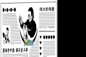 重阳节献给母亲的黑板报版式设计