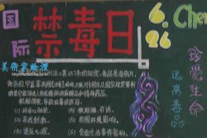 国际禁毒日黑板报作品14-珍爱生命 远离毒品