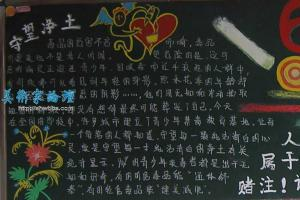 6月26日国际禁毒日黑板报作品