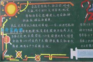 法制与禁毒黑板报作品9【大图】