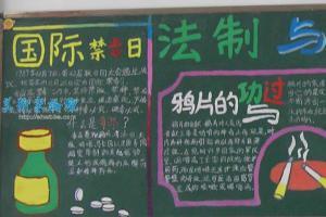 国际禁毒日黑板报欣赏5-法制与禁毒