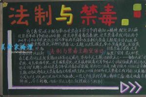 11.12国际禁毒日法制与禁毒主题黑板报