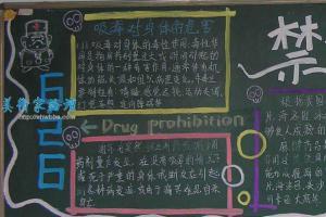 禁毒宣传黑板报-永不停止的战争