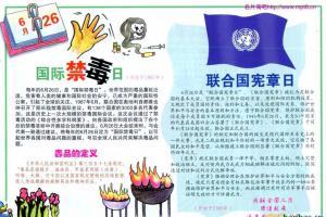 6月26日国际禁毒日手抄报设计图片