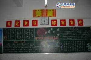 2012禁毒日黑板报图片
