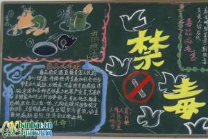 """6.26禁毒日""""远离毒品 珍爱生命""""主题的黑板报设计"""