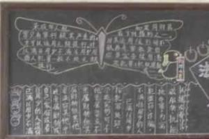 漂亮的综合型版式法制教育专题黑板报设计