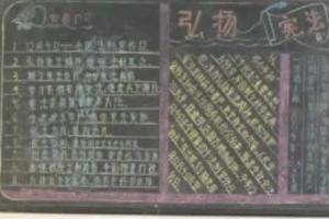 对成型版式黑板报设计弘扬宪法精神 增强法制观念