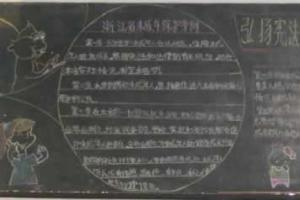弘扬宪法精神 增强法制观念主题黑板报设计