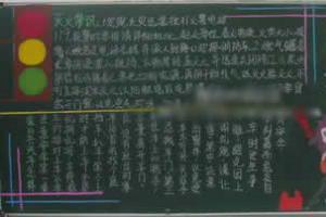 法制教育黑板报设计