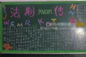 中学生法制宣传专题黑板报设计