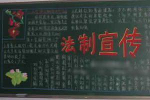 法制宣传黑板报设计