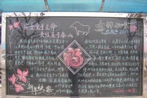 某企业安全宣传黑板报:安全重于生命 责任重于泰山