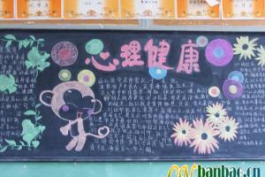 中学生心理健康黑板报设计