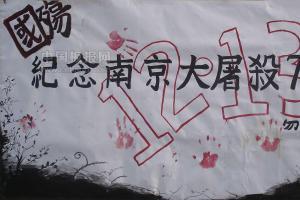 纪念南京大屠杀板报作品