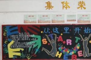 深圳大运板报-从这里开始